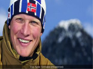 Тур Арне Хетланн (Норвегия)