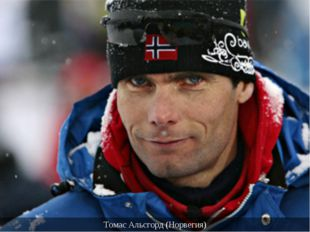 Томас Альсгорд (Норвегия)