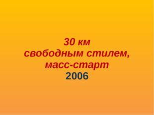 30 км свободным стилем, масс-старт 2006