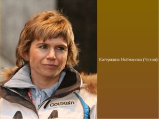 Катержина Нойманова (Чехия)