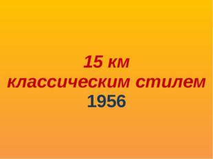 15 км классическим стилем 1956