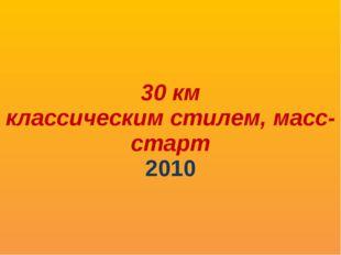 30 км классическим стилем, масс-старт 2010