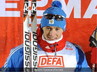 Никита Крюков (Россия)