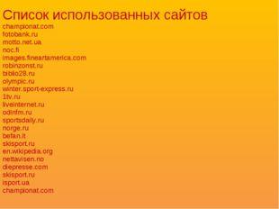 Список использованных сайтов championat.com fotobank.ru motto.net.ua noc.fi i