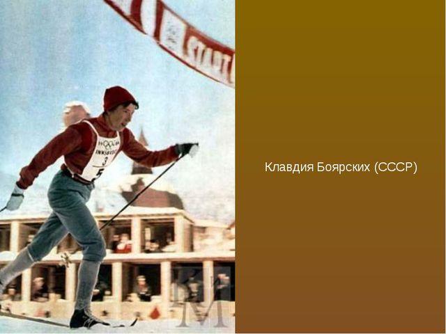 Клавдия Боярских (СССР)