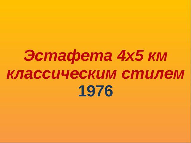 Эстафета 4х5 км классическим стилем 1976