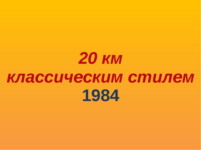 20 км классическим стилем 1984