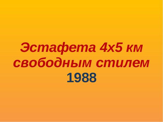 Эстафета 4х5 км свободным стилем 1988
