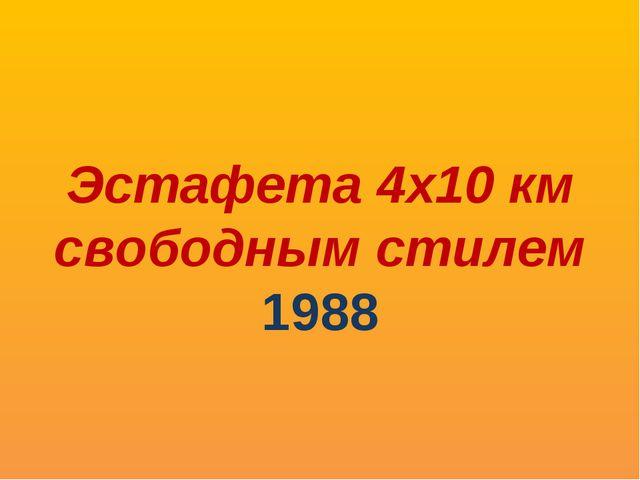 Эстафета 4х10 км свободным стилем 1988
