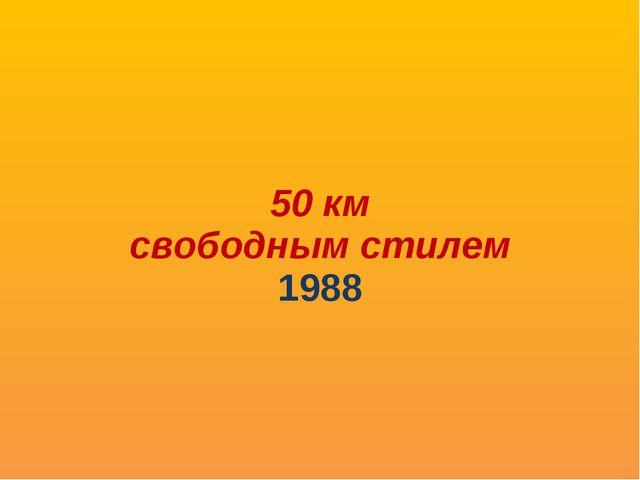 50 км свободным стилем 1988