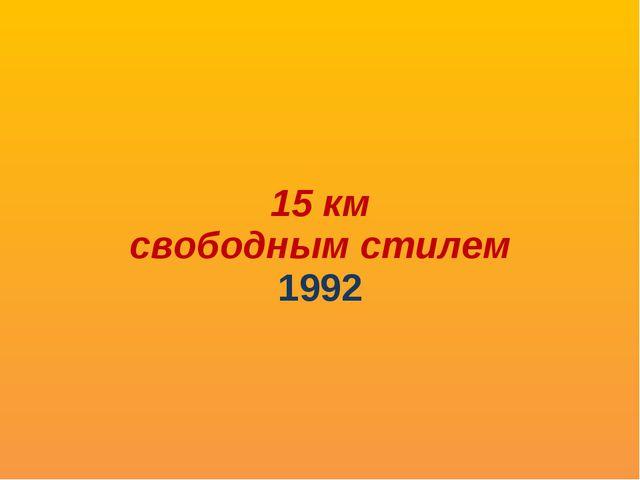 15 км свободным стилем 1992
