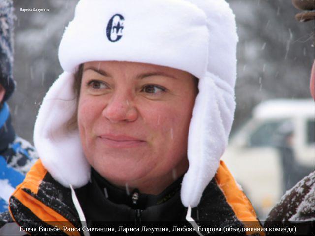 Елена Вяльбе, Раиса Сметанина, Лариса Лазутина, Любовь Егорова (объединенная...