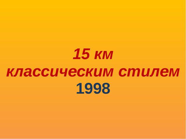 15 км классическим стилем 1998