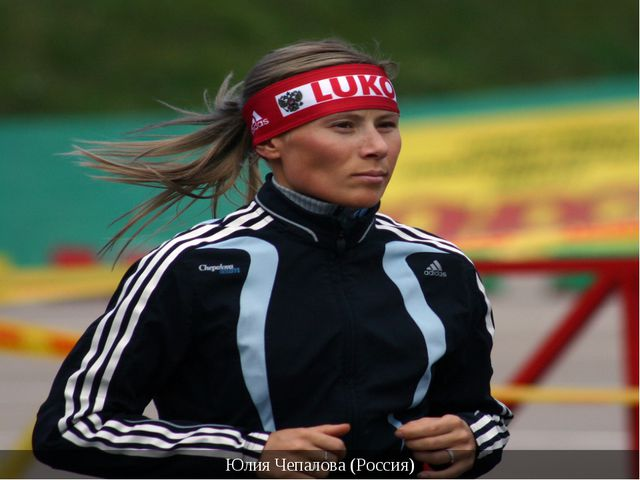 Юлия Чепалова (Россия)