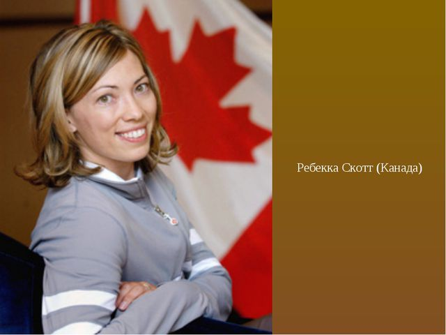 Ребекка Скотт (Канада)