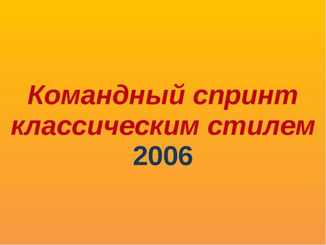 Командный спринт классическим стилем 2006