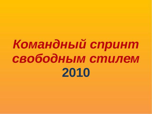Командный спринт свободным стилем 2010