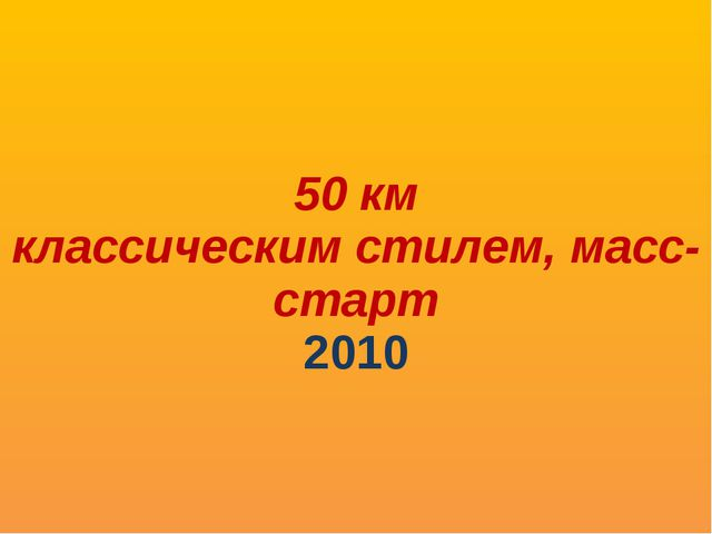 50 км классическим стилем, масс-старт 2010