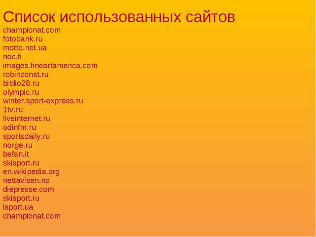 Список использованных сайтов championat.com fotobank.ru motto.net.ua noc.fi i...