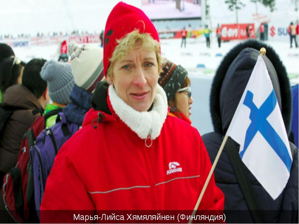 Марья-Лийса Хямяляйнен (Финляндия)