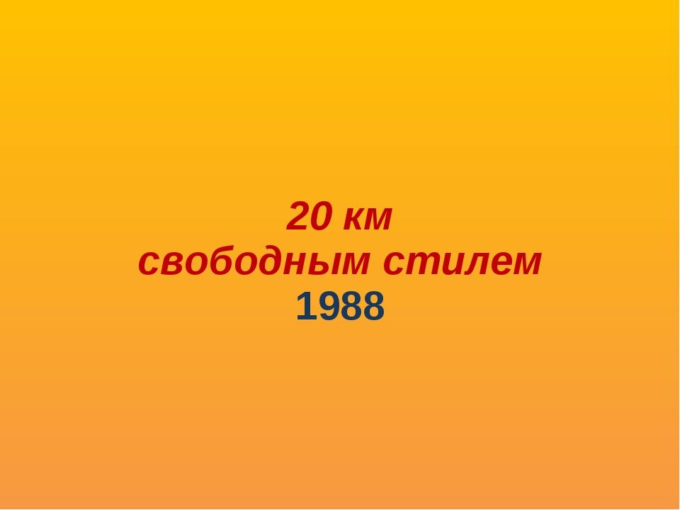 20 км свободным стилем 1988