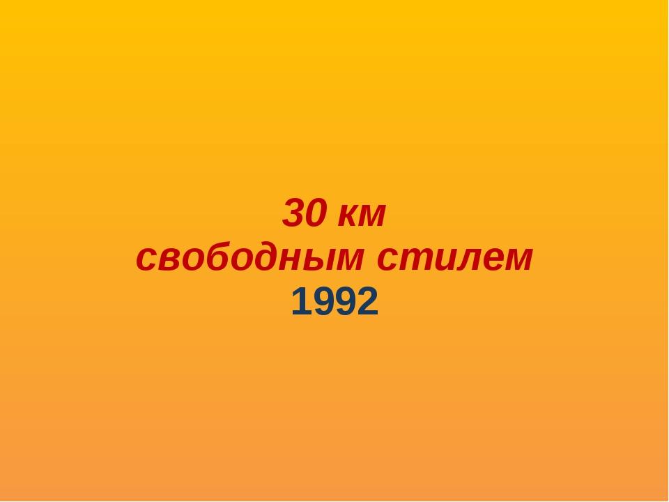 30 км свободным стилем 1992