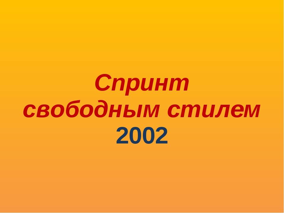 Спринт свободным стилем 2002
