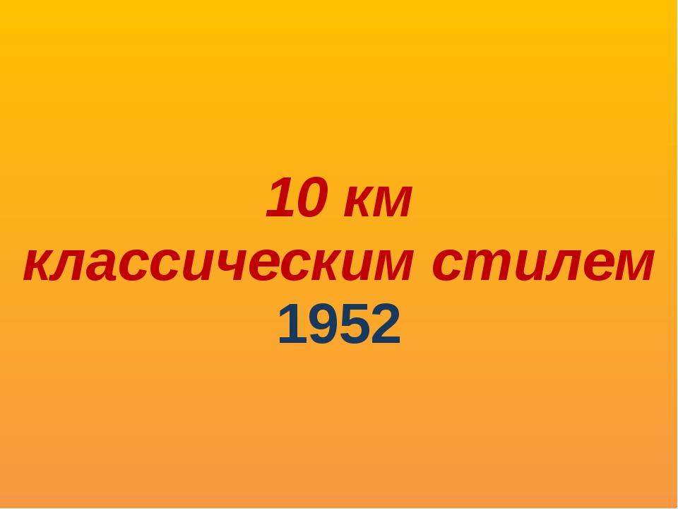 10 км классическим стилем 1952