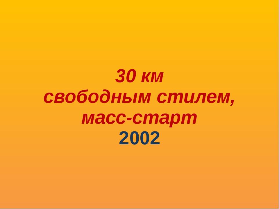 30 км свободным стилем, масс-старт 2002