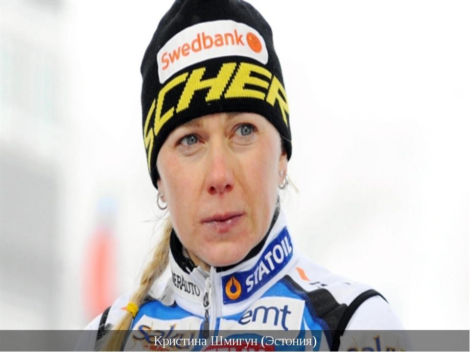Кристина Шмигун (Эстония)