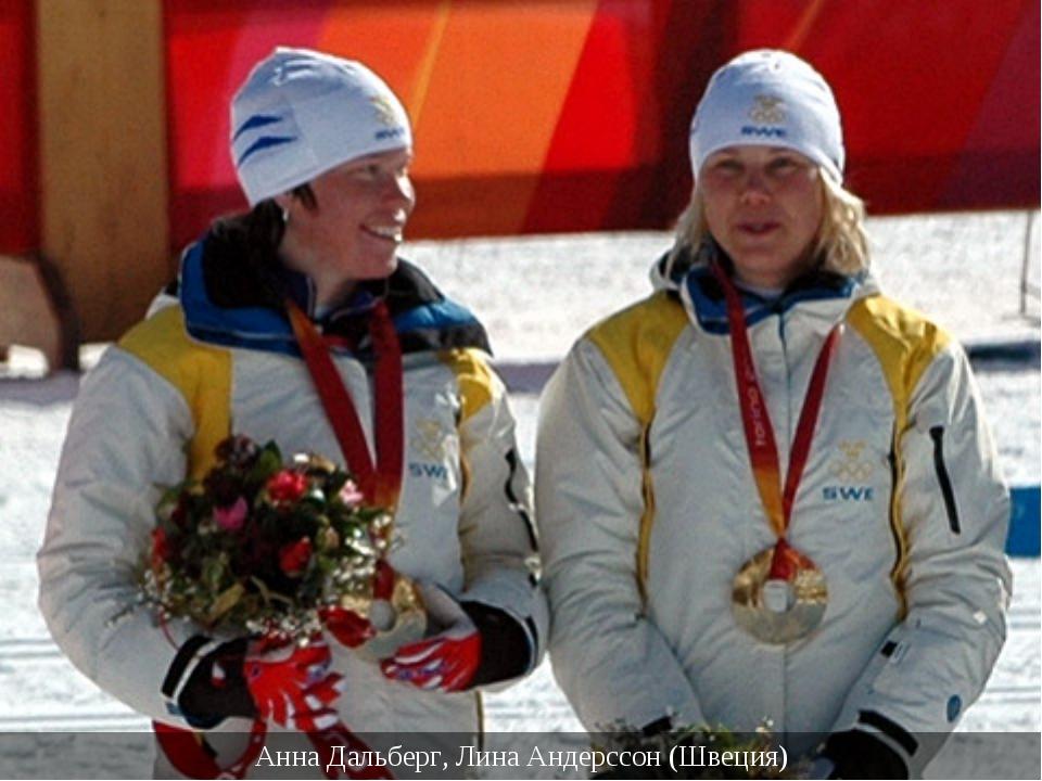 Анна Дальберг, Лина Андерссон (Швеция)