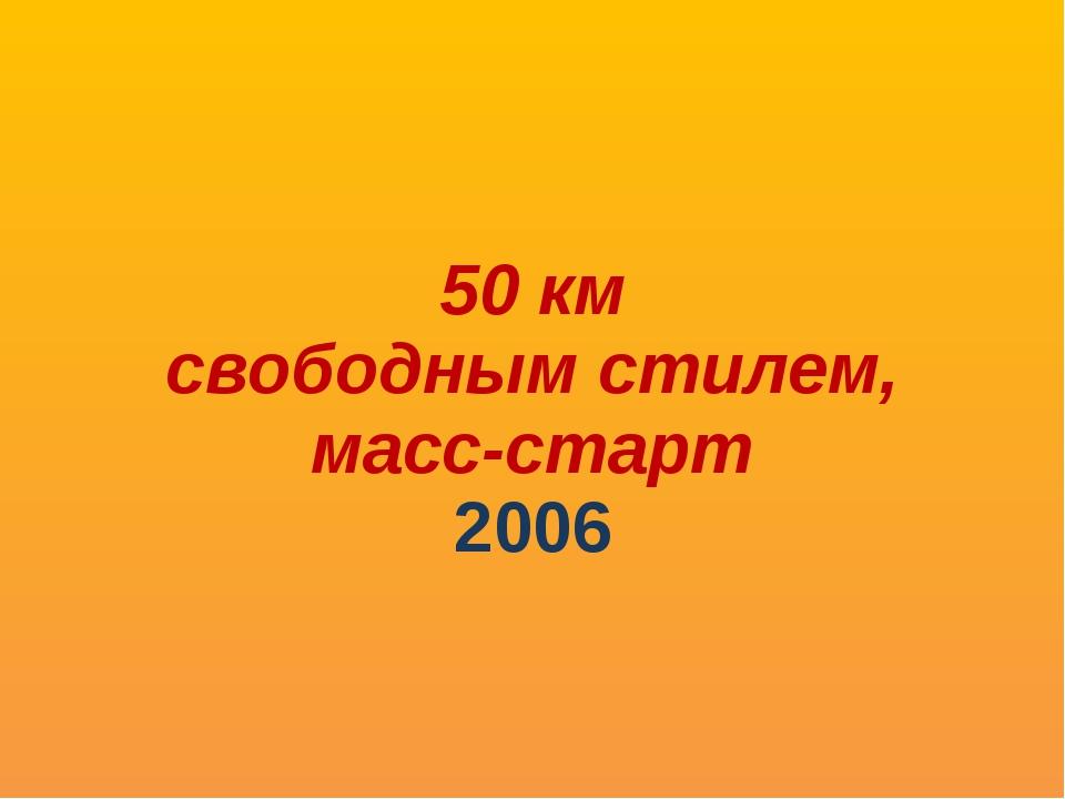 50 км свободным стилем, масс-старт 2006