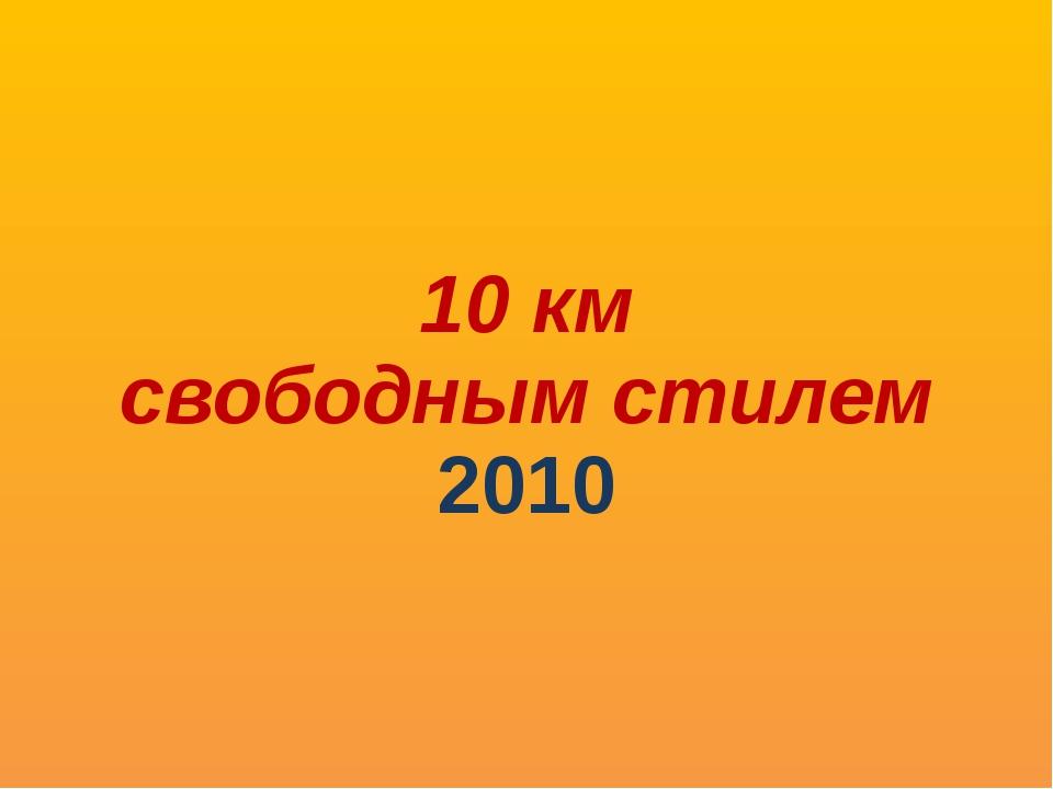 10 км свободным стилем 2010