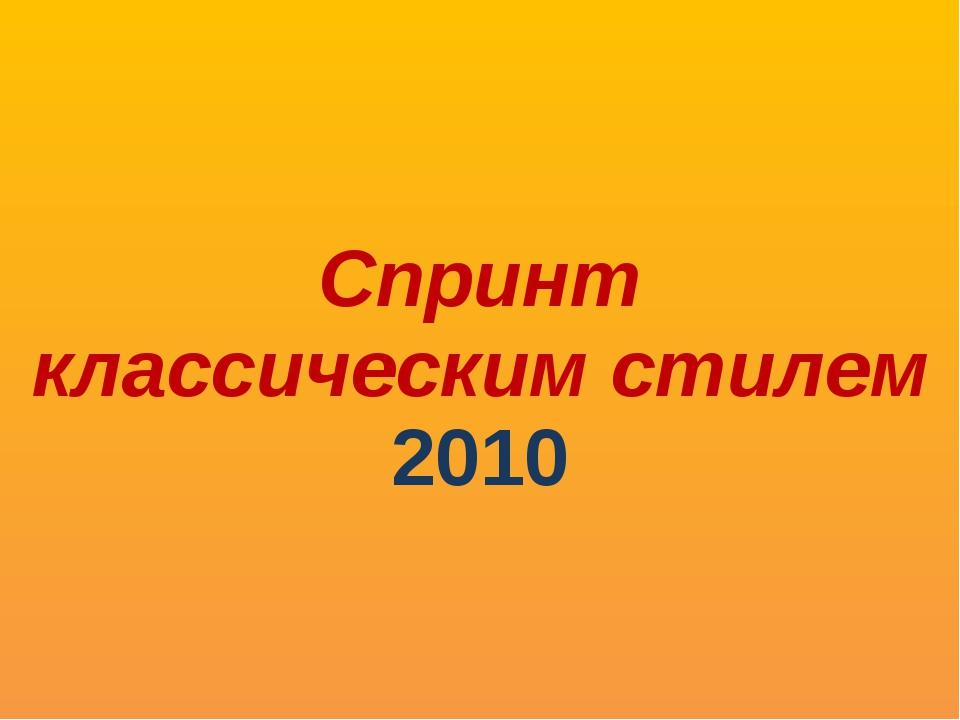 Спринт классическим стилем 2010