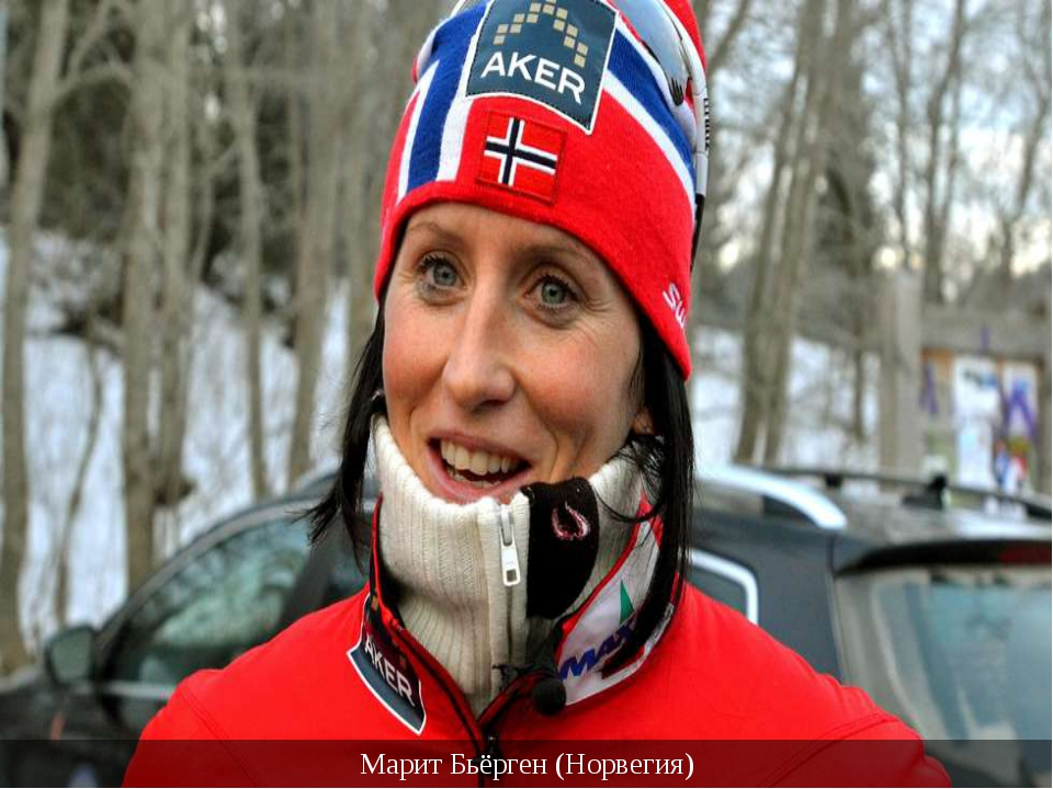Марит Бьёрген (Норвегия)