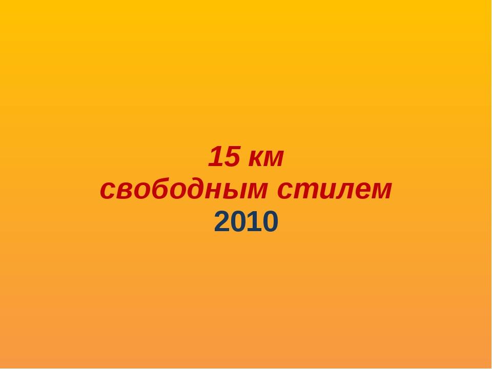 15 км свободным стилем 2010