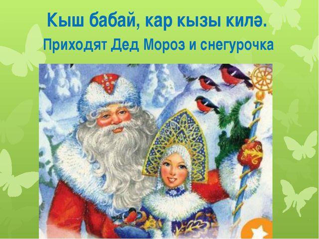 Кыш бабай, кар кызы килә. Приходят Дед Мороз и снегурочка