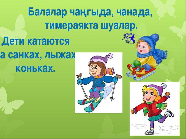 Балалар чаңгыда, чанада, тимераякта шуалар. Дети катаются на санках, лыжах, к...