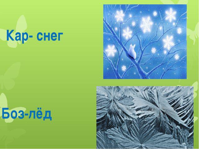 Боз-лёд Кар- снег