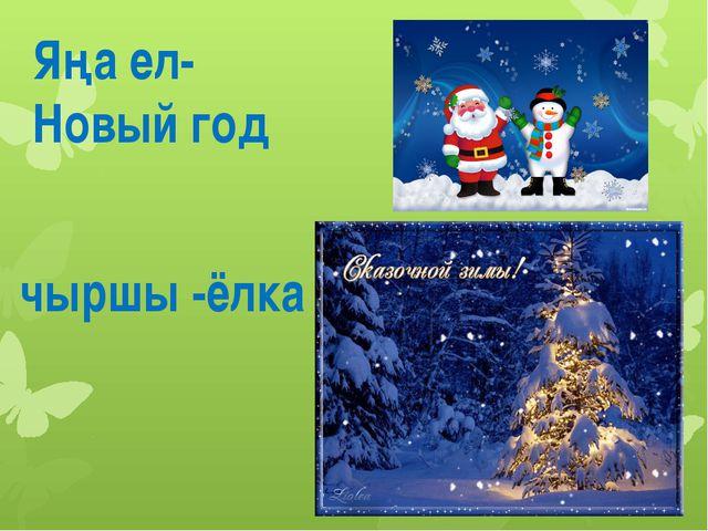 Яңа ел- Новый год чыршы -ёлка