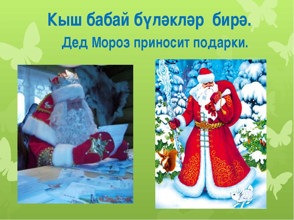 Кыш бабай бүләкләр бирә. Дед Мороз приносит подарки.