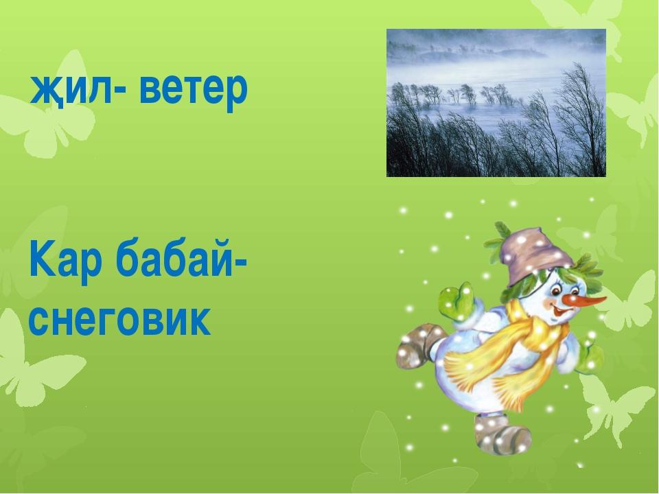 җил- ветер Кар бабай- снеговик