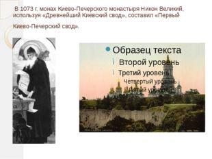 В 1073г. монах Киево-Печерского монастыря Никон Великий, использу