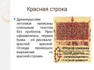Красная строка Древнерусские летописи написаны сплошным текстом без пробелов