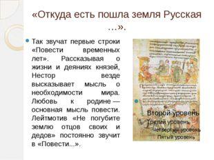 «Откуда есть пошла земля Русская …». Так звучат первые строки «Повести време