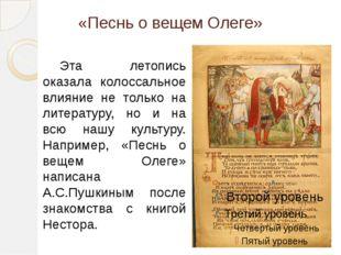 «Песнь о вещем Олеге»  Эта летопись оказала колоссальное влияние не только