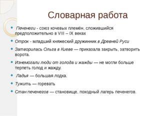 Словарная работа Печенеги - союзкочевых племён, сложившийся пред