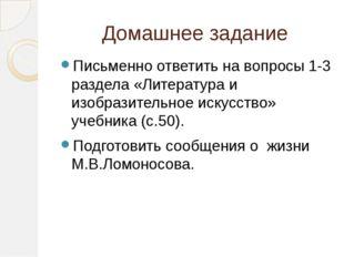Домашнее задание Письменно ответить на вопросы 1-3 раздела «Литература и изо