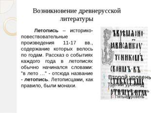 Летопись – историко-повествовательные  произведения 11-17 вв., содержание кот
