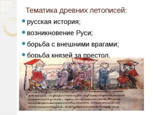 Тематика древних летописей:  русская история; возникновение Руси; борьба с